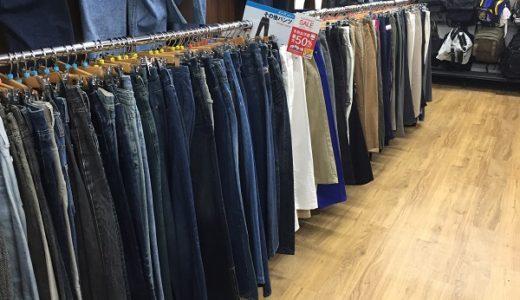 プロ直伝!ヤフオクで売れるジーンズ3つの特徴 古着転売アパレルせどりで稼ぐ