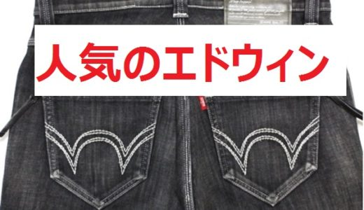 リーバイスの次は「エドウィン」売れるBEST3を大公開 アパレルせどり古着転売はジーンズ転売