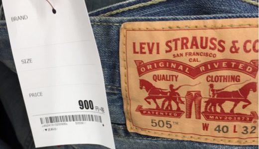 ヤフオクでアパレルせどり古着転売の物販を副業にする3つのステップ