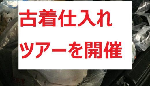 【近況報告】古着仕入れツアーを開催しました! 古着転売仕入れアパレルせどり商品情報