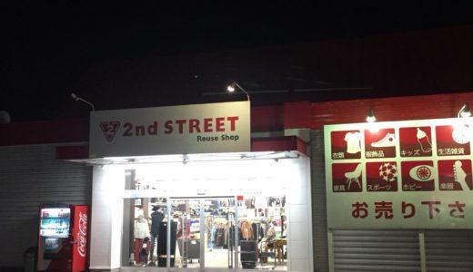 自由人でストレスフリー古着屋オーナーの近況報告 古着転売が絶好調&古着仕入れ編