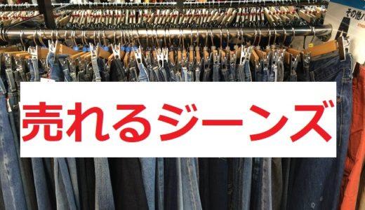古着転売アパレルせどりの仕入れ【売れるジーンズの見つけ方】